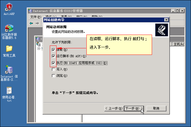 Windows 2003系统下如何利用IIS建站